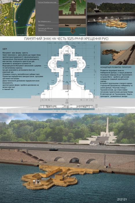Лучший эскизный проект памятного знака в честь 1025-летия крещения Киевской Руси - 6